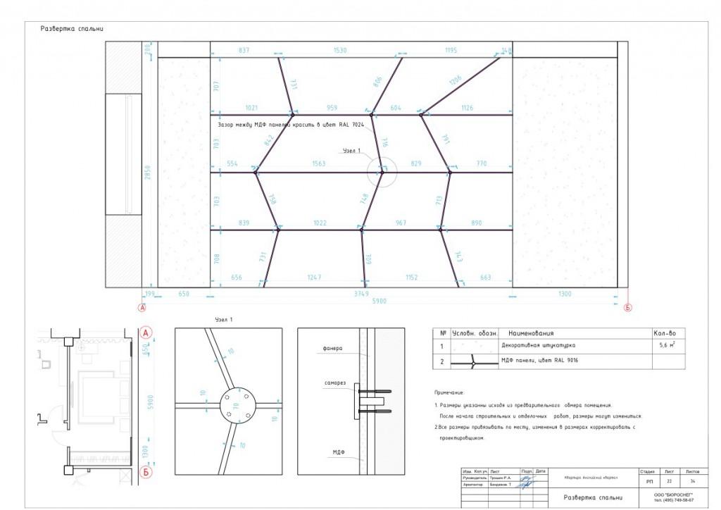 Дизайн-проект интерьера квартиры (развёртка спальни)
