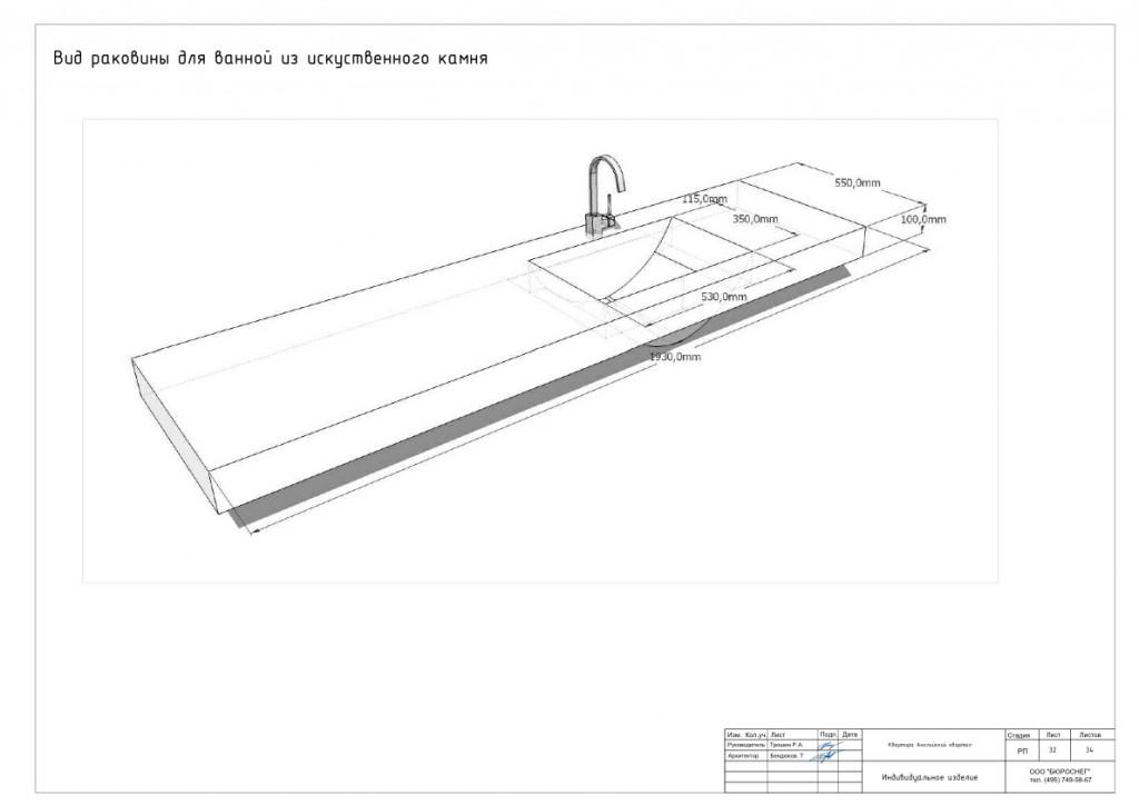 Дизайн-проект интерьера квартиры (вид раковины для ванной из искусственного камня)