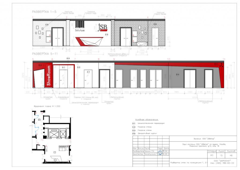 Дизайн-проект офиса (развёртка стен по помещениям)