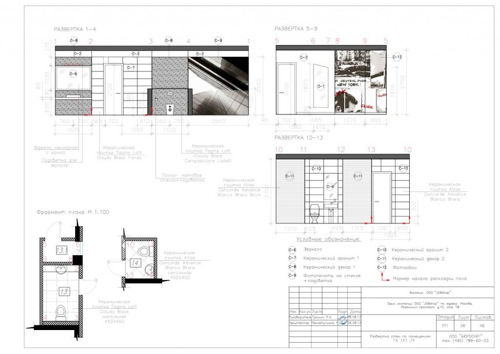 Дизайн-проект офиса (развёртка стен по помещениям 2)