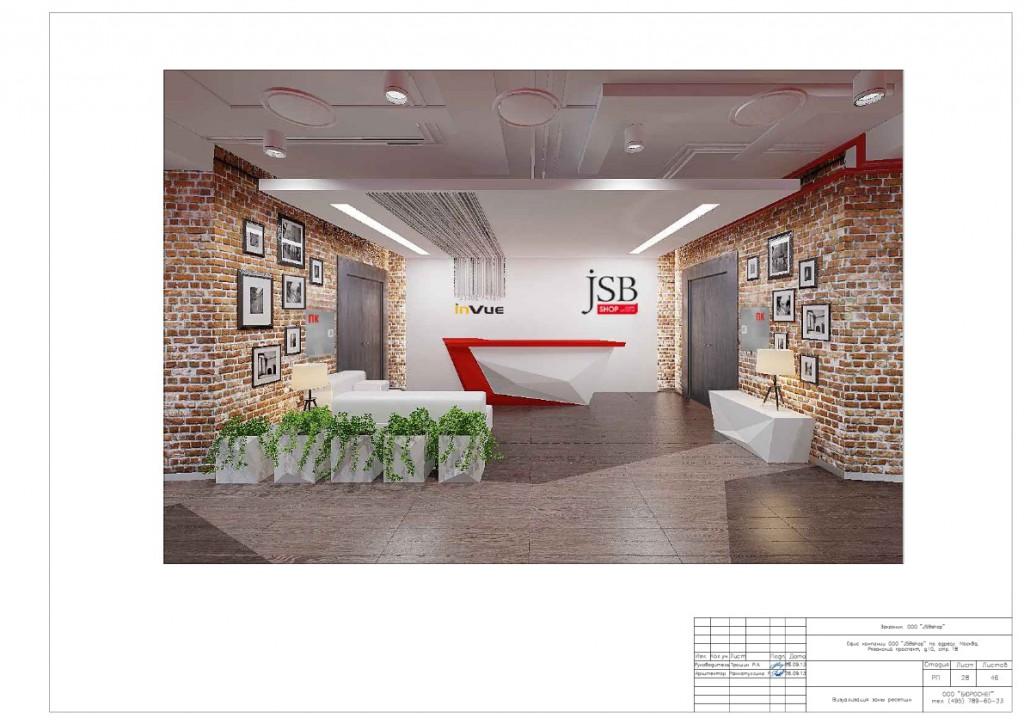 Дизайн-проект офиса (визуализация зоны ресепшн)
