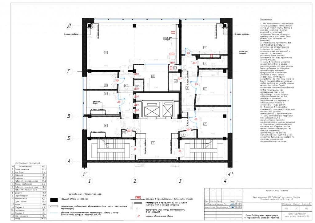 Дизайн-проект офиса (план возводимых перегородок с маркировкой дверных проёмов)