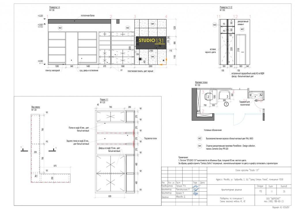 Дизайн-проект салона красоты (развёртки помещения 1 и схемы заказной мебели)