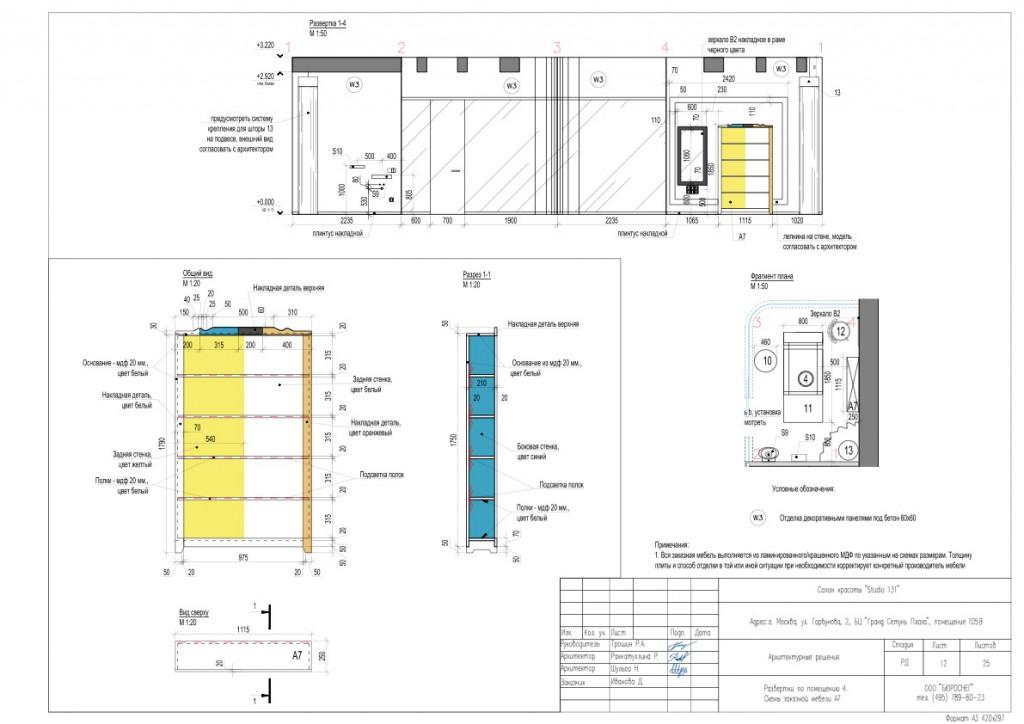 Дизайн-проект салона красоты (развёртки помещения 4 и схемы заказной мебели)