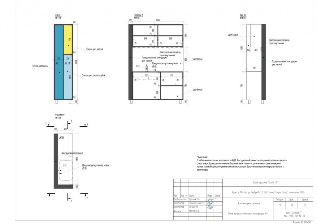 Дизайн-проект салона красоты (схемы заказной мебели)