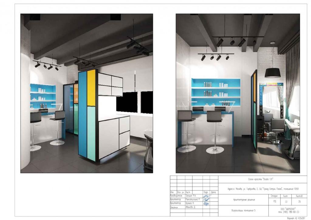 Дизайн-проект салона красоты (визуализация помещения 5)