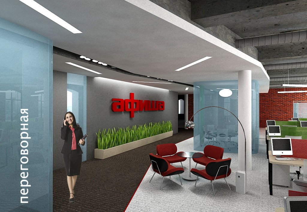 Дизайн интерьера офиса компании «Афиша»