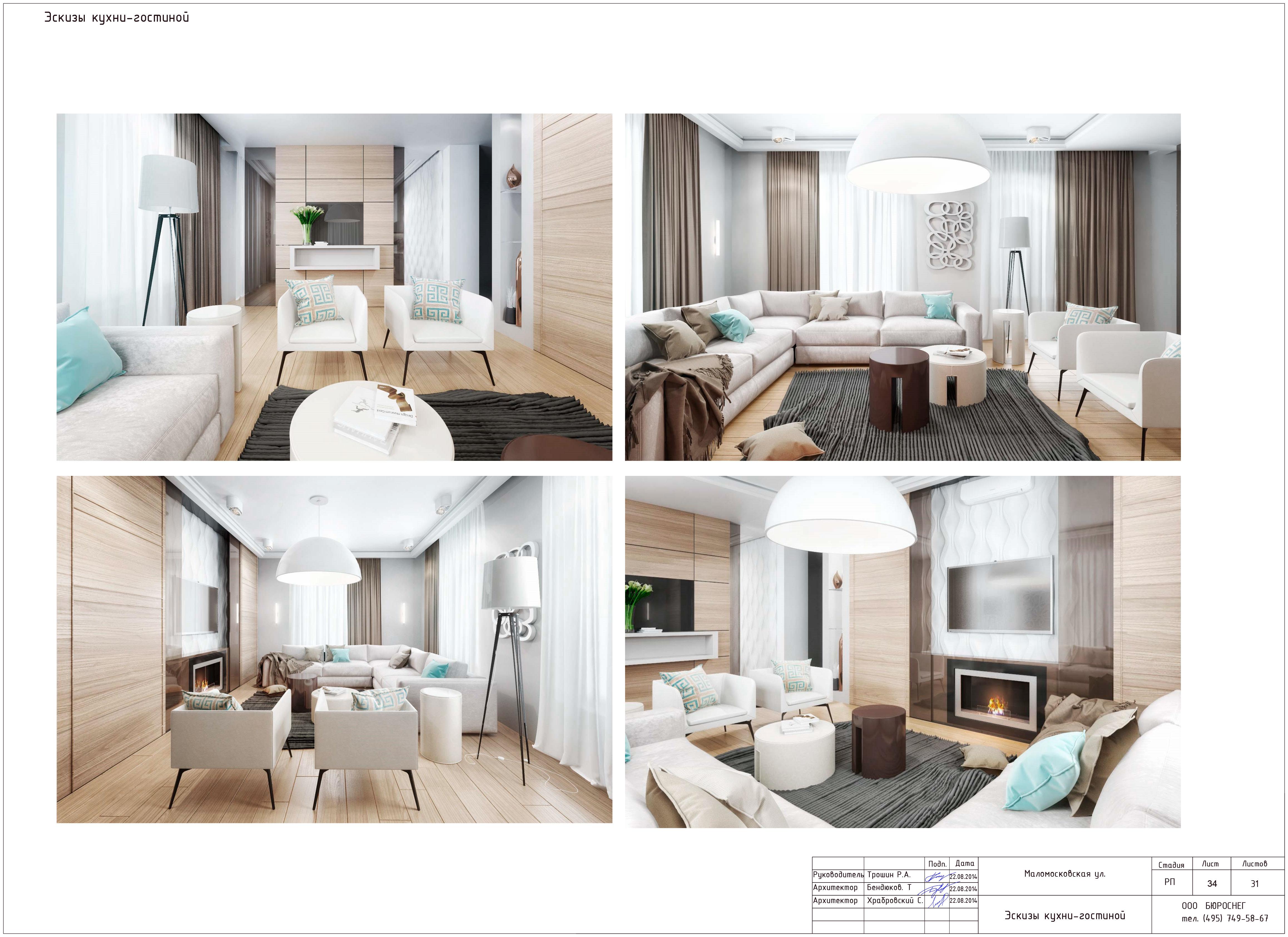 Дизайн-проект загородного дома (коттеджа) - эскизы гостиной