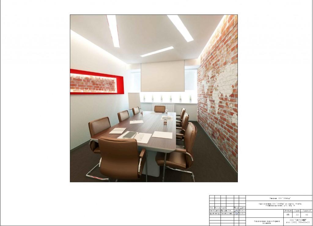 проект офиса цена