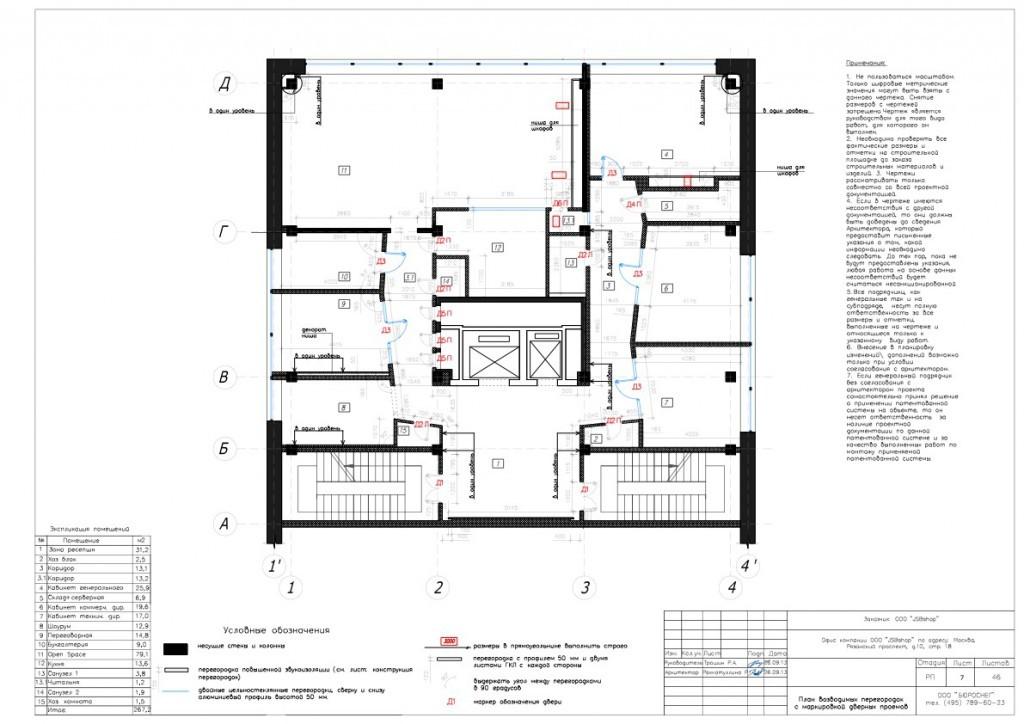 Дизайн-проект загородного дома (план возводимых перегородок с маркировкой дверных проёмов)