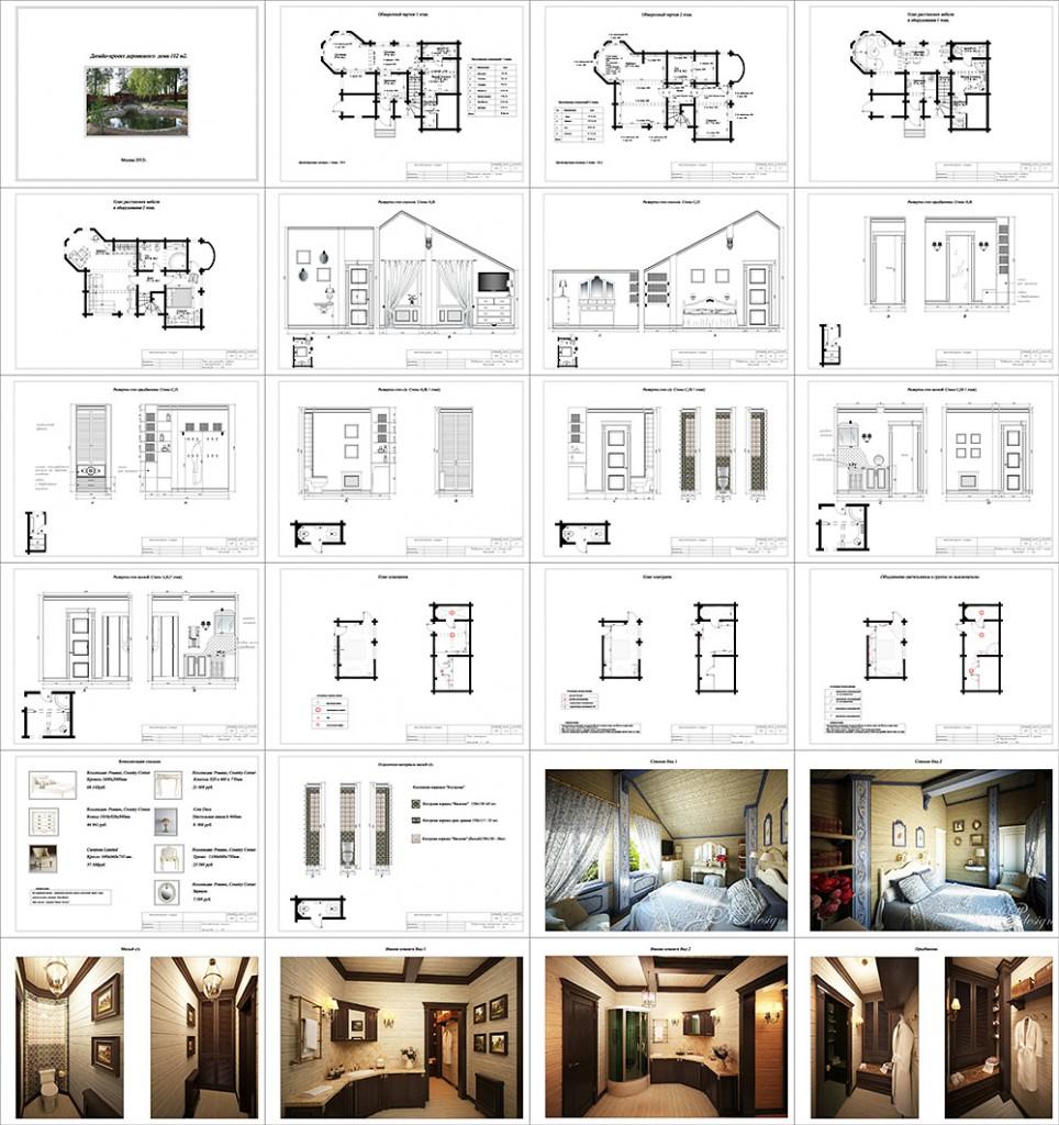 индивидуальный проект дизайна интерьера
