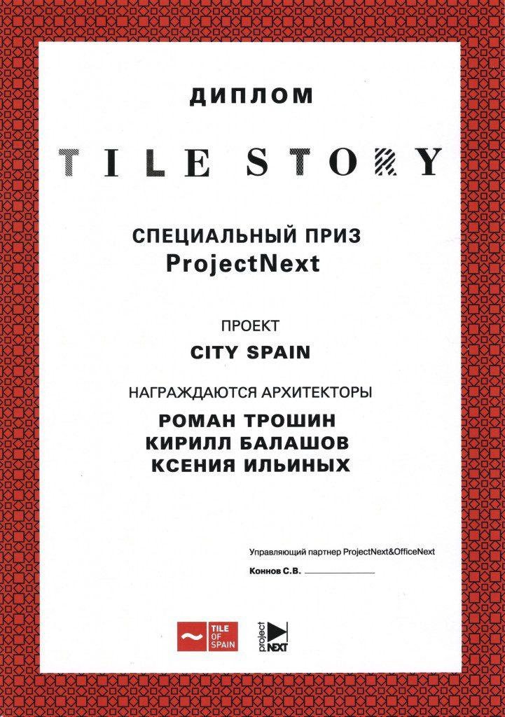 Публикация 4