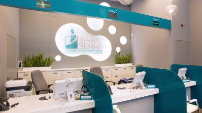 Клиентский офис банка «Зенит»