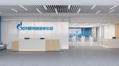 Проект офиса для «СТРОЙТРАНСНЕФТЕГАЗ»