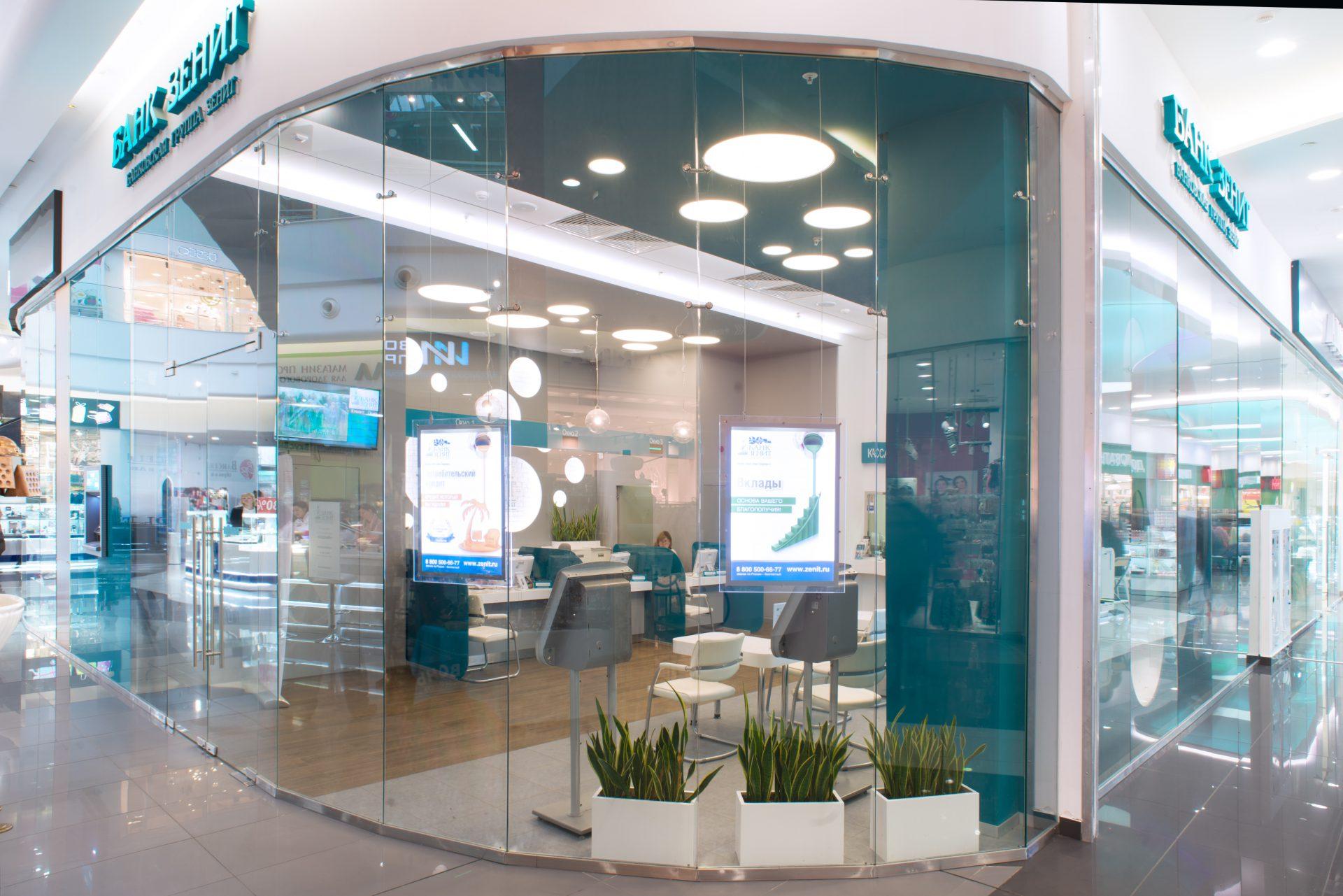 Фото фасада отделения банка Зенит 1