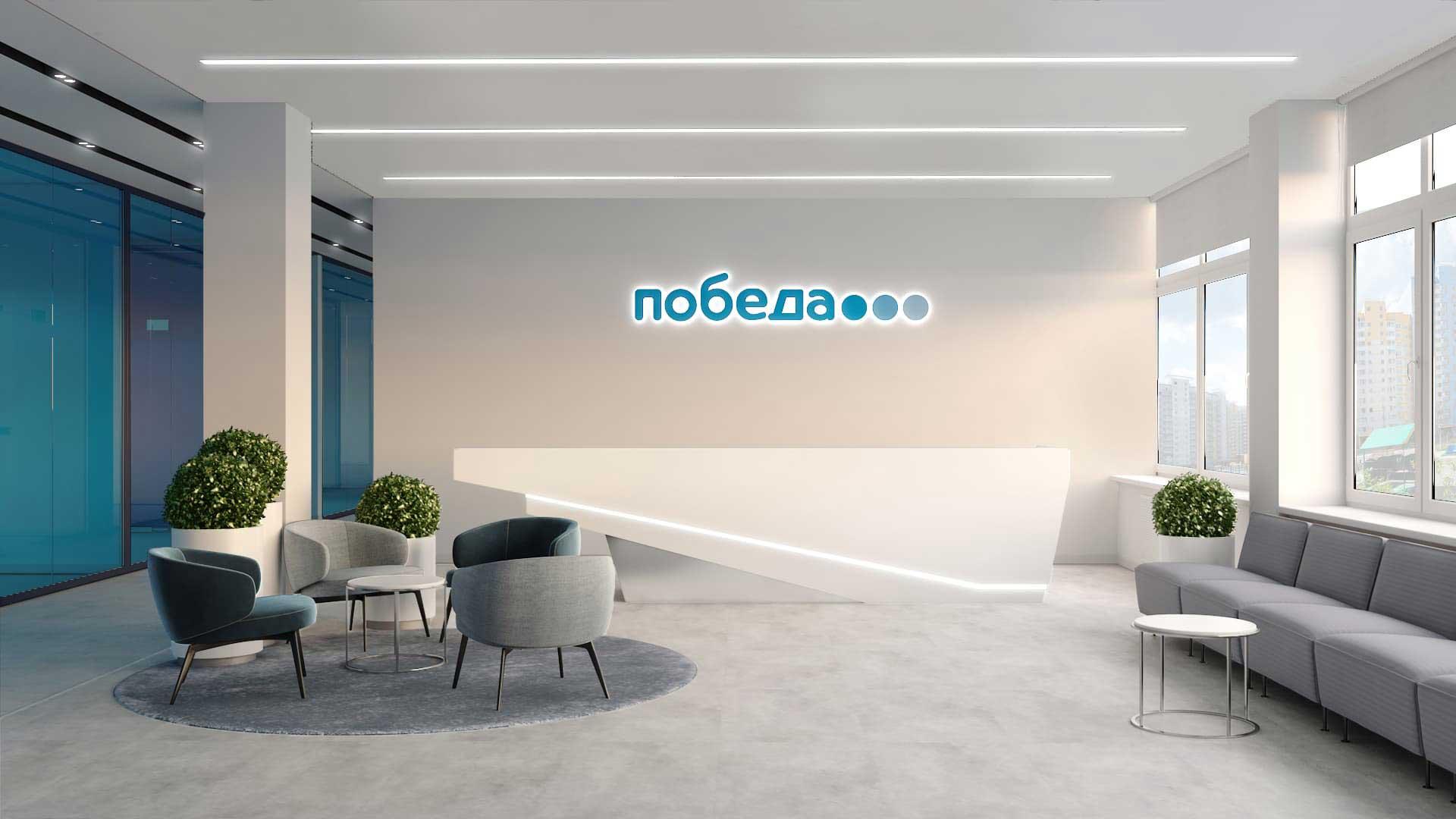 Дизайн зоны и стойки ресепшн для офиса авиакомпании Победа