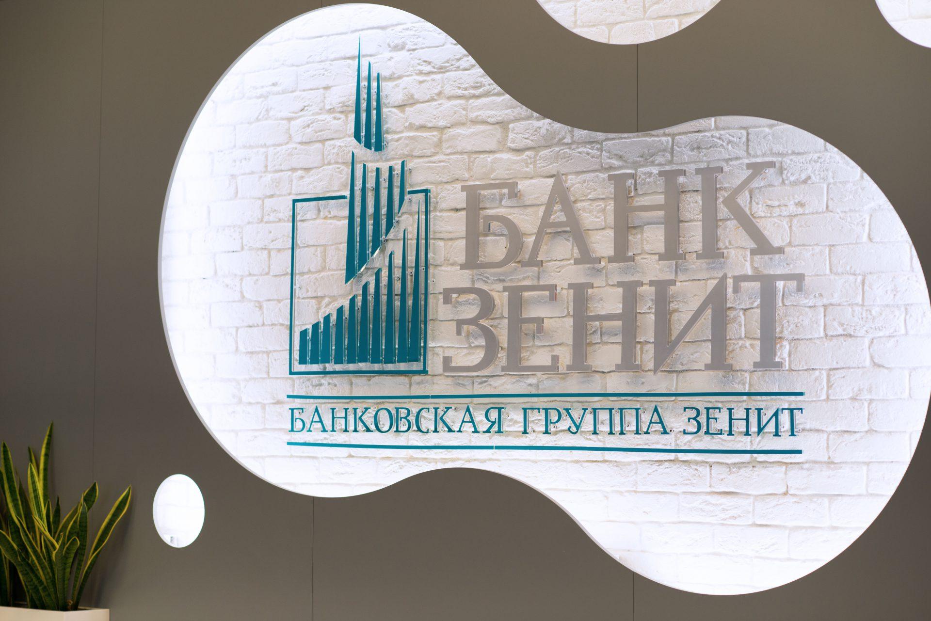 Фото интерьера банка Зенит. Детали